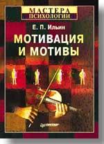 Книга Мотивация и мотивы. Ильин. Питер