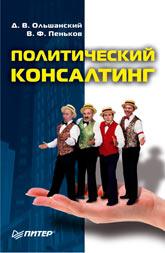 Книга Политический консалтинг. Ольшанский
