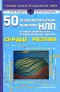 Книга 50 психологических приемов, которые обязан знать каждый психолог - практик. Сердце разума. Анд