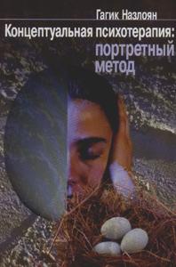 Книга Концептуальная психотерапия. 2002