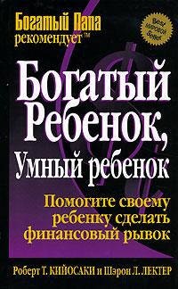 Книга Богатый ребенок, умный ребенок. 3-е изд. Кийосаки