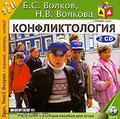Книга Конфликтология. Волков