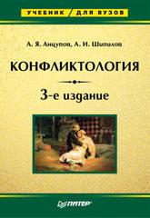 Купить Книга Конфликтология: Учебник для вузов. 3-е изд. Анцупов
