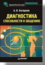 Книга Диагностика способности к общению. Батаршев