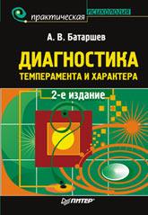 Книга Диагностика темперамента и характера. 2-е изд. Батаршев