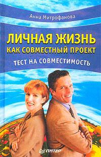 Книга Личная жизнь как совместный проект. Тест на совместимость. Митрофанова. Питер. 2003