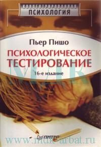 Книга Психологическое тестирование. 16-е изд. Пишо. Питер. 2003