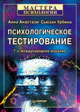 Книга Психологическое тестирование. 7-е изд. Анастази