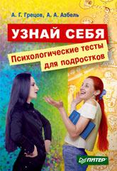 Купить Книга Узнай себя. Психологические тесты для подростков. Грецов
