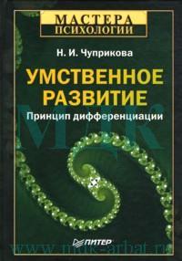 Купить Книга Умственное развитие: Принцип дифференциации. Чуприкова