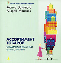 Книга Ассортимент товаров. Специализированный бизнес-тренинг. Завьялова