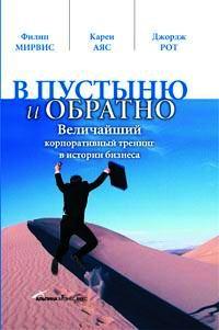Книга В пустыню и обратно: величайший корпоративный тренинг в истории бизнеса. Мирвис