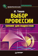 Книга Выбор профессии: тренинг для подростков. Тюшев