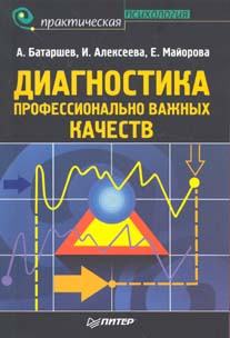 Книга Диагностика профессионально важных качеств. Батаршев