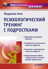 Книга Психологический тренинг с подростками. Анн. Питер