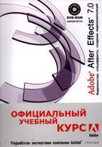 Книга Adobe After Effects 7.0. Видеомонтаж, спецэффекты, создание видеокомпозиций. Официальный учебн