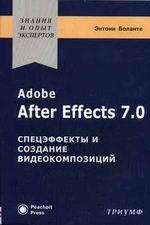 Книга Adobe After Effects 7.0. Спецэффекты и создание видеокомпозиций. Боланте