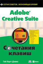 Книга Adobe Creative Suite. Сочетания клавиш. Гай Харт-Дэвис
