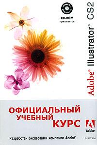 Книга Adobe Illustrator CS2 Официальный учебный курс. (+CD)