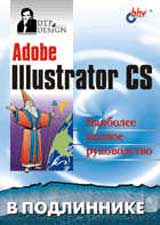 Книга Adobe Illustrator CS2 в подлиннике. Пономаренко