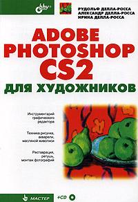 Книга Adobe Photoshop CS2 для художников. Делла-Росса (+CD)