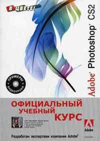 Книга Adobe Photoshop CS2. Официальный учебный курс. (+ CD)