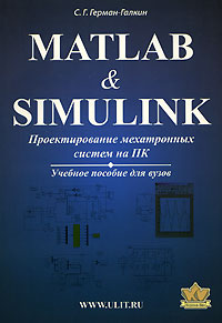 Книга Matlab & Simulink. Проектирование мехатронных систем на ПК. Учебное пособие. Герман-Галкин (+C