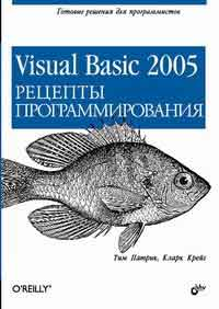 Книга Visual Basic 2005. Рецепты программирования. Патрик