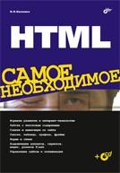 Книга HTML. Самое необходимое. Кисленко (+CD)