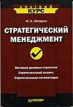 Книга Стратегический менеджмент. Краткий курс. Шифрин