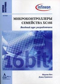 Книга Микроконтроллеры семейства XC166. Вводный курс разработчика. Бич