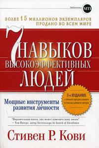 Книга 7 навыков высокоэффективных людей. Мощные инструменты развития личности. 3-е изд. Кови
