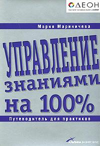 Книга Управление знаниями на 100%: Путеводитель для практиков. Мариничева