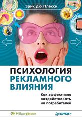 Книга Психология рекламного влияния. Как эффективно воздействовать на потребителей. Э.дю Плесси