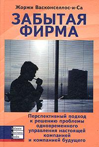 Книга Забытая фирма. Васконселлос