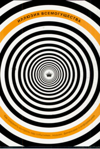 Книга Иллюзия всемогущества. Как сохранить контроль над событиями, людьми, финансами и информацией. Хэйворд