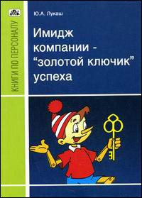 Книга Имидж компании -