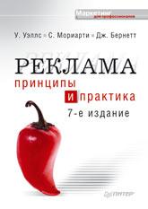 Книга Реклама: принципы и практика. 7-е изд.Уэллс