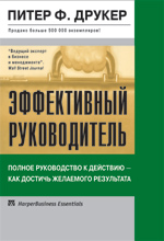 Книга Эффективный руководитель. Друкер
