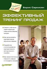 Книга Эффективный тренинг продаж. Саркисян