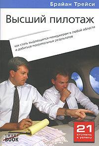 нига Высший пилотаж: как стать выдающимся менеджером в любой области и добиться максимальных результатов. Брайан