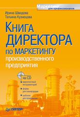 Книга директора по маркетингу производственного предприятия.Шведова. (+CD)