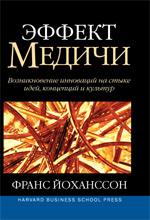 Книга Эффект Медичи: возникновение инноваций на стыке идей, концепций и культур. Йоханссон