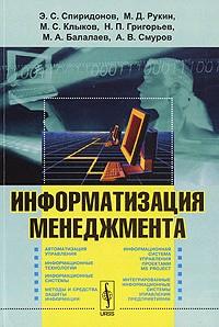 Книга Информатизация менеджмента. Спиридонов