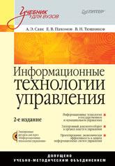 Книга Информационные технологии управления. Учебник для вузов. 2-е изд. Саак (+CD)