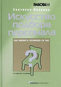 Книга Искусство подбора персонала. Как оценить человека за час. 4-е изд. Иванова