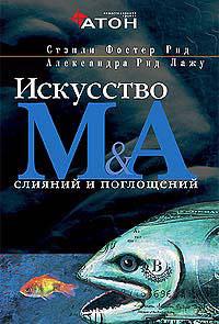 Книга Искусство слияний и поглощений. 3-е изд. Рид Стэнли Фостер