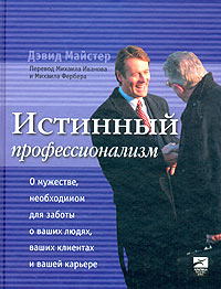 Книга Истинный профессионализм. Майстер. 2004