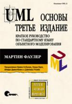 Книга UML. Основы. 3-е изд. Фаулер