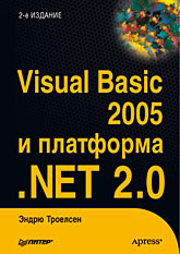 Книга Visual Basic 2005 и платформа .NET 2.0.Троелсен